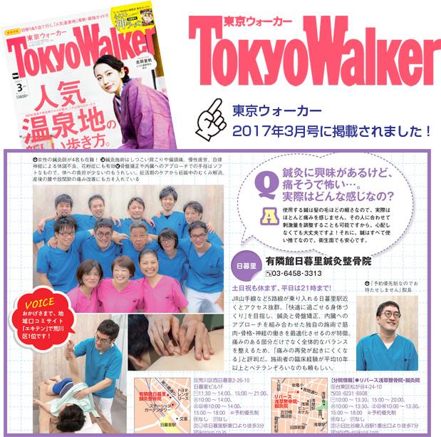 東京ウォーカーに掲載されました!